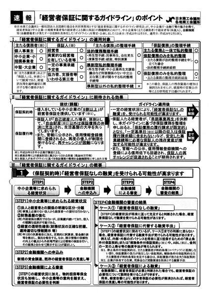 (資料)経営者保証ガイドライン_01.jpg